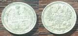 (A66) MONEDA DIN ARGINT RUSIA - 5 KOPECKS KOPEICI 1915 BC, TIRAJ 3 MIL., MAI RAR, Europa