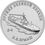 Rusia 25 Rubles 2020 - (Weapons Designer Leonid Ermash) 27 mm KM-New UNC !!!