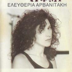 Caseta Σταμάτης Σπανουδάκης - Ελευθερία Αρβανιτάκη – Τανιράμα, originala