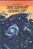 FIRSOV - ELIXIR STELAR ( SF ) ( IN LIMBA RUSA )