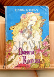 Domnita Ruxandra - Elvira Bogdan