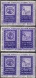 1958 Romania - 3 vignete violet Centenarul Marcii Postale Romanesti, varietati