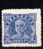 TIMBRU-CHINA-NEUZAT-1945-LIN SEN
