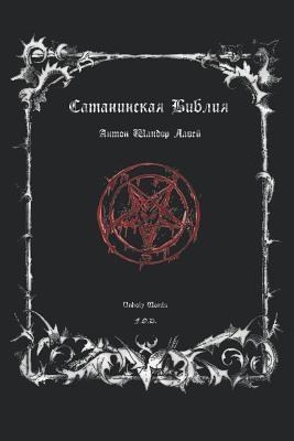 The Satanic Bible foto