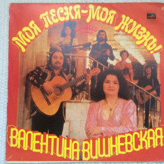 valentina vishnevskaya my song my life disc vinyl lp muzica ruseasca tiganeasca