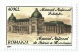 România, LP 1642/2004, Muzeul Naţional Filatelic (uzuale), MNH
