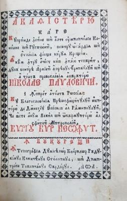 ACATISTIER - BUCURESTI, 1830 foto