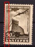 Bulgaria 1948 - Posta Aeriana, eroare, neuzata