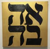 Tablou Pictura Ebraica-אהבה-Iudaism-Evrei-Decoratie Perete, Nonfigurativ, Acrilic, Altul
