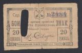 A5312 Ukraine Ucraina 20 hryven 10 karbovanciv 1919