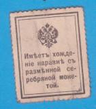 (2) BANCNOTA RUSIA - 10 KOPEICA 1917, PERIOADA TARISTA