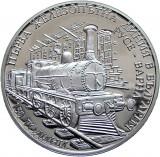 BULGARIA-2016: 10 leva AG PROOF, 150 Ani de la prima cale ferata din Bulgaria, Europa, Argint