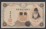 A420 Japan Japonia 1 yen 1916