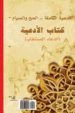 Prayers of Ibn Arabi (Arabic Edition)