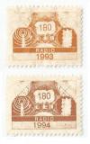 *Romania, lot 685 cu 2 timbre fiscale radio-tv, 1992-1994, MNH/NG, Nestampilat