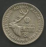 BULGARIA 1 LEV / LEVA  1981 EXPOZITIA MONDIALA A VANATORII - a UNC ,  KM 118, Europa, Cupru-Nichel