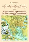 Jurnalul calatoriei de studii in Grecia, la Muntele Athos si la Constantinopol (1931) | Pr. dr. Paul Mihail