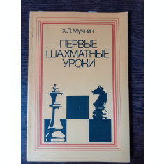 PRIMELE LECTII IN SAH - H.L. MUCINIK (CARTE IN LIMBA RUSA)