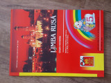 LIMBA RUSA - Manual pentru clasa a V-a ( L-1, anul 3 de studiu) Eugen Noveanu, Clasa 5, Alte materii