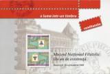 *România, LP 1695/2005, Muzeul National Filatelic - un an, mapa filatelica