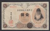 A421 Japan Japonia 1 yen 1916