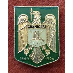 Insigna militara GRANICERI  Medalie Superba & Rara