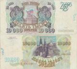 1993, 10,000 Rubles (P-259a) - Rusia