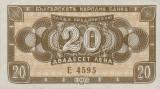 BULGARIA █ bancnota █ 20 Leva █ 1950 █ P-79 █ UNC █ necirculata