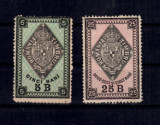 Timbre fiscale generale Romania,1877, Stampilat