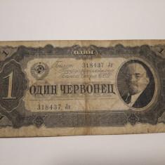 BANCNOTE RUSIA - 1 CERNOVET 1937 - ( 5 )