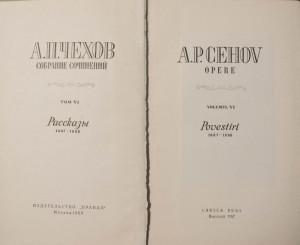 A.P. Cehov - Opere VI/ 6 (Povestiri 1887-1888; Stepa ș.a.)