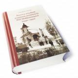 Biserica ortodoxa si puterea sovietica in RSS Moldoveneasca | Valeriu Pasat, Cartier