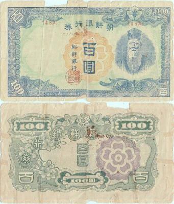 1947, 100 yen (P-46b) - Coreea! foto