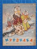 Cumpara ieftin Murzilka 1958 - decembrie Nr. 12 / limba rusă / revistă copii Rusia - URSS