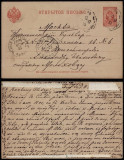 Russia 1897 Postal History Rare Postcard Postal Stationery Moscow DB.077
