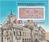 Colita Bancnote si monede romanesti aflate in circulatie, 1987 - NEOBLITERATA, Nestampilat