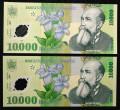 ROMANIA set lot 2 x 10000 10.000 LEI 2000 GHIZARI POLIMER consecutive UNC **