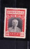 TIMBRU-CHINA-NEUZAT-PRESEDINTELE-LIN-SEN-1945