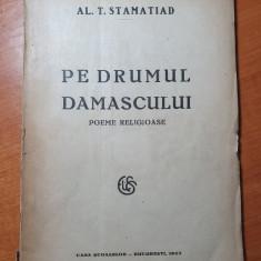 pe drumul damascului -poeme religioase-al.t. stamatiad din anul 1923