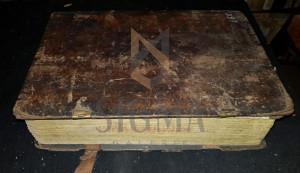 CHIRIACODROMION, 1801, Bucuresti (Bibliografia Romaneasca Veche, Tomul II, 1716-1808, BRV !) - In Cinstea Domnitorului ALEXANDRU CONSTANTIN MORUZI