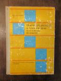 Stefania Popescu - Gramatica practica a limbii romane, 1983