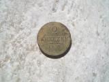 AUSTRIA / IMPERIUL AUSTRIAC 2 KREUZER 1851 G MIC / BAIA MARE