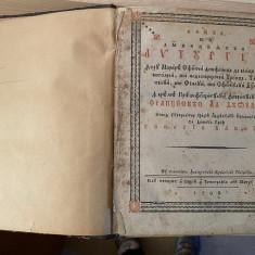 Liturghier 1798 tiparit in chirilica (carte veche ortodoxa)