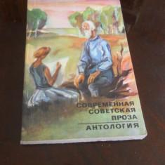 Antologie de proza sovietica, in lb rusa, 1978, Moscova