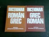 DICTIONAR ROMAN GREC, DICTIONAR GREC ROMAN