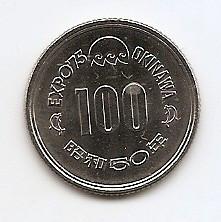 Japonia 100 Yen 1975 - Shōwa (Okinawa Expo) 22.5 mm KM-85 foto
