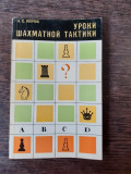 LECTII DE TACTICA IN SAH - A.S. VOLCIOK (CARTE IN LIMBA RUSA)