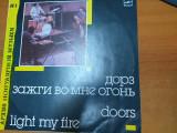 AS - DOORS - LIGHT MY FIRE (DISC VINIL, LP)