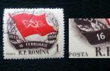 Varietate , eroare la marca postala de 1 Leu brun Luptele ceferistilor, 1958, Nestampilat