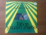 Satra yevgeni doga movie film the gypsy camp disappears in the skies vinyl disc, VINIL